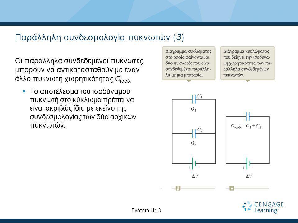 Παράλληλη συνδεσμολογία πυκνωτών (3)