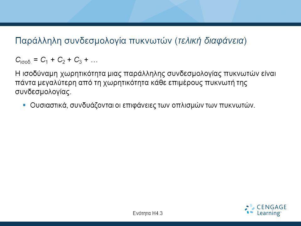 Παράλληλη συνδεσμολογία πυκνωτών (τελική διαφάνεια)