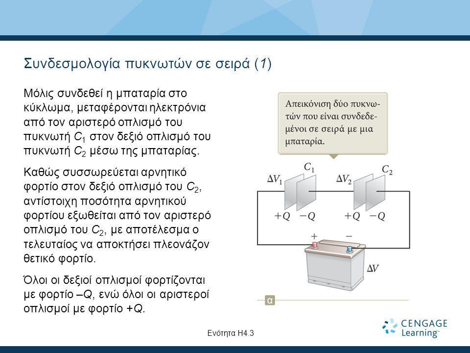 Συνδεσμολογία πυκνωτών σε σειρά (1)