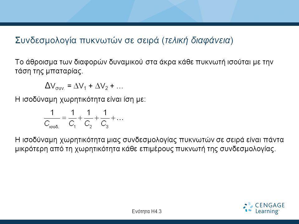 Συνδεσμολογία πυκνωτών σε σειρά (τελική διαφάνεια)