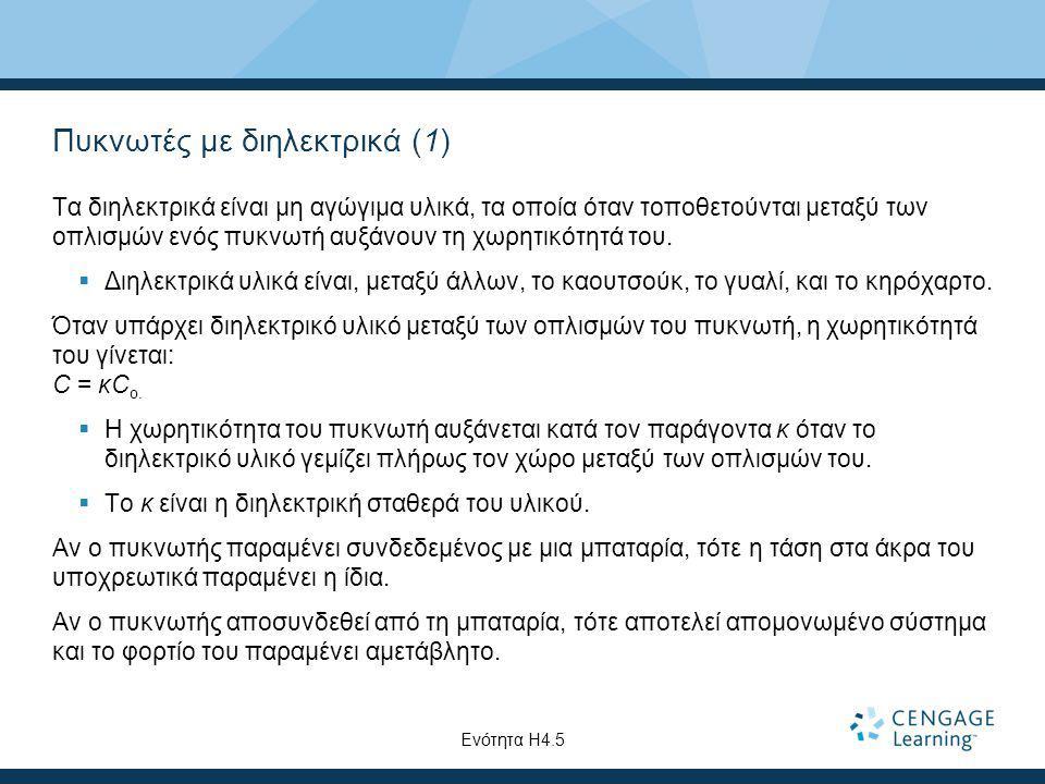 Πυκνωτές με διηλεκτρικά (1)