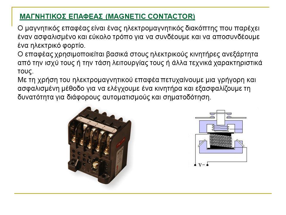 ΜΑΓΝΗΤΙΚΟΣ ΕΠΑΦΕΑΣ (MAGNETIC CONTACTOR)