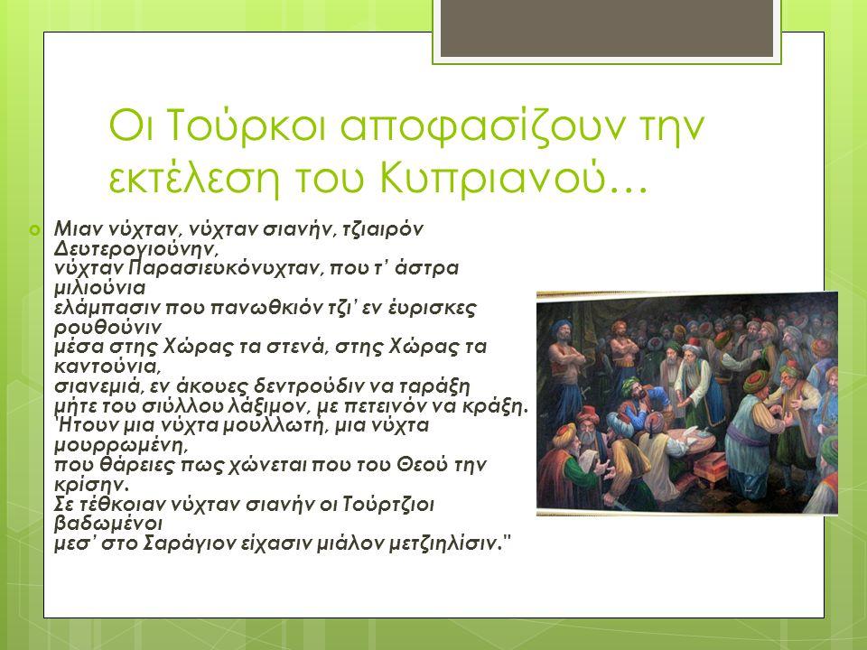 Οι Τούρκοι αποφασίζουν την εκτέλεση του Κυπριανού…
