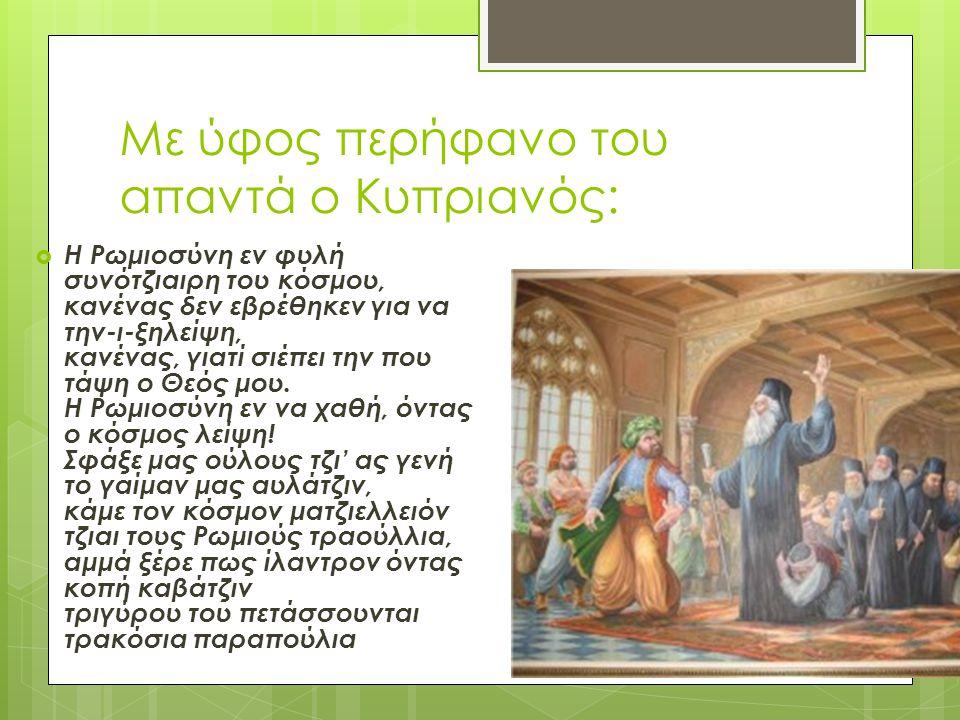 Με ύφος περήφανο του απαντά ο Κυπριανός: