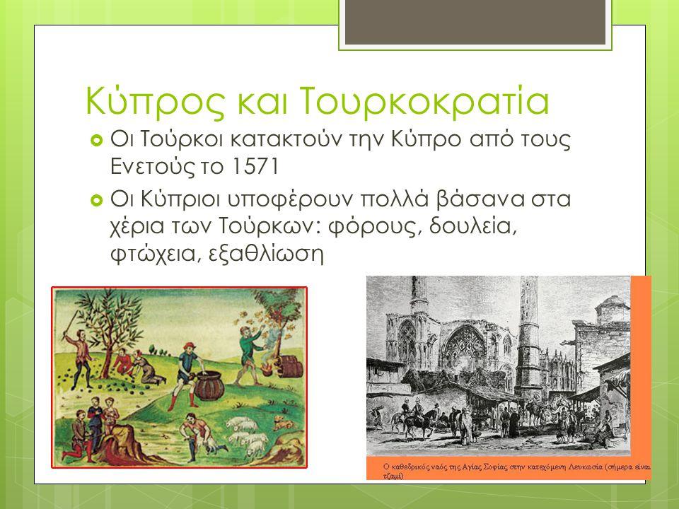 Κύπρος και Τουρκοκρατία