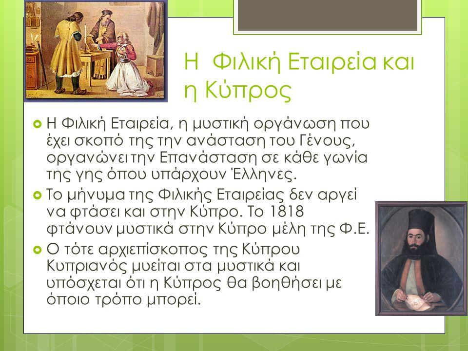 Η Φιλική Εταιρεία και η Κύπρος