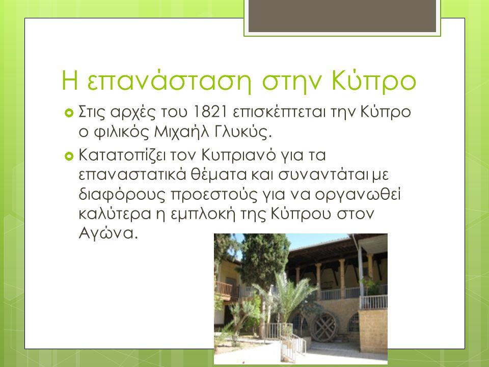 Η επανάσταση στην Κύπρο