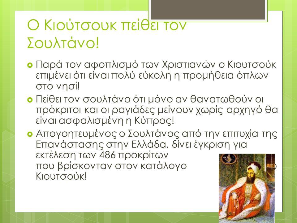 Ο Κιούτσουκ πείθει τον Σουλτάνο!