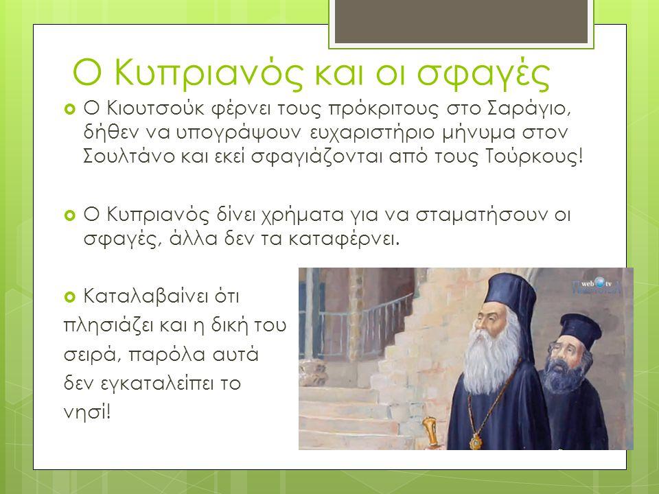 Ο Κυπριανός και οι σφαγές