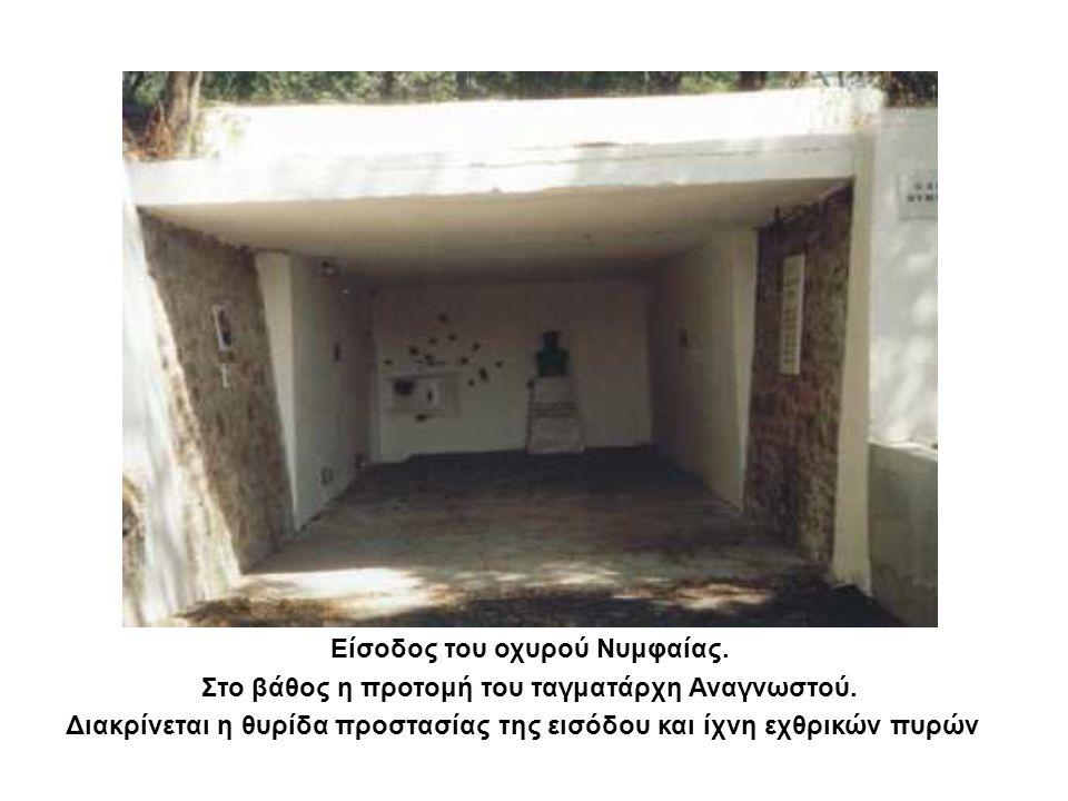 Είσοδος του οχυρού Νυμφαίας.