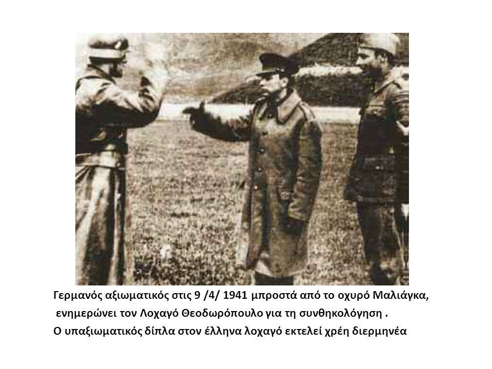 Γερμανός αξιωματικός στις 9 /4/ 1941 μπροστά από το οχυρό Μαλιάγκα,