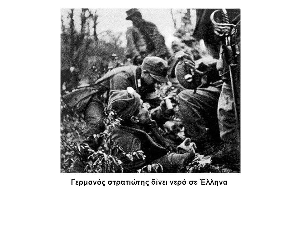 Γερμανός στρατιώτης δίνει νερό σε Έλληνα
