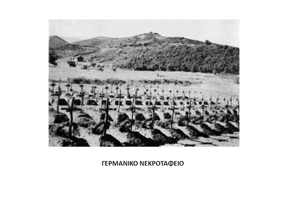 ΓΕΡΜΑΝΙΚΟ ΝΕΚΡΟΤΑΦΕΙΟ
