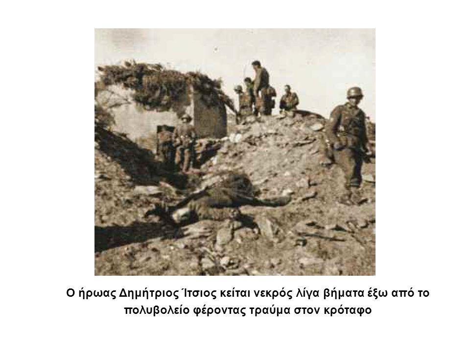 Ο ήρωας Δημήτριος Ίτσιος κείται νεκρός λίγα βήματα έξω από το