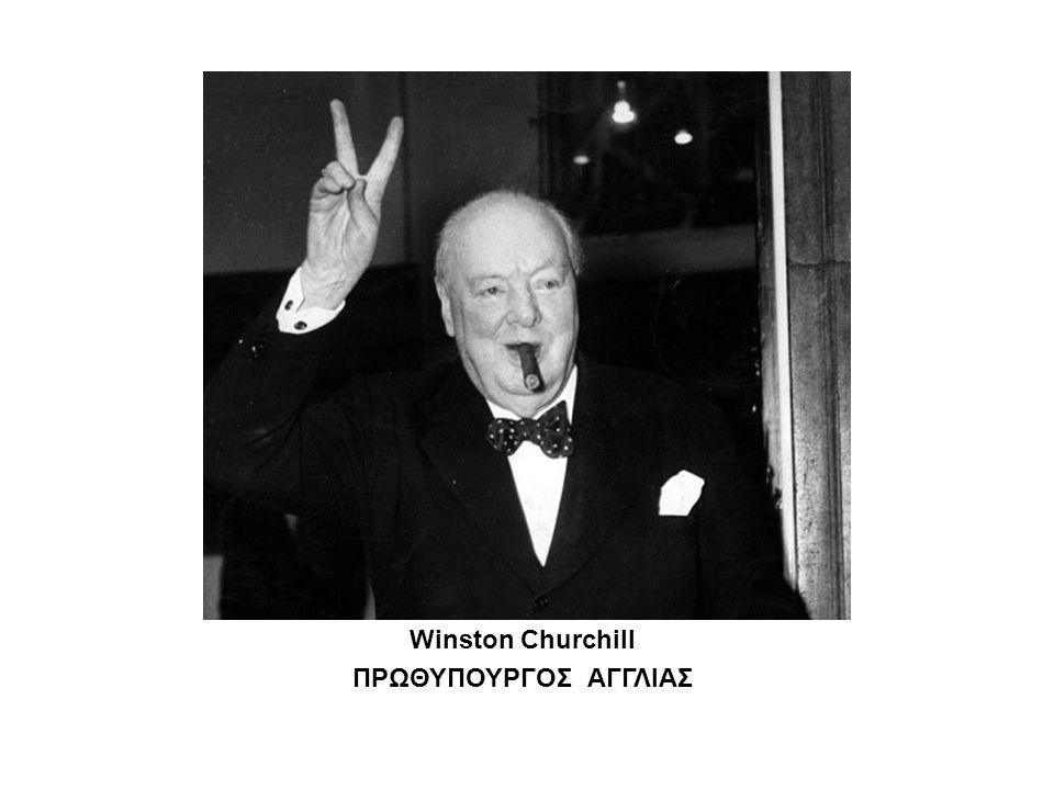 Winston Churchill ΠΡΩΘΥΠΟΥΡΓΟΣ ΑΓΓΛΙΑΣ