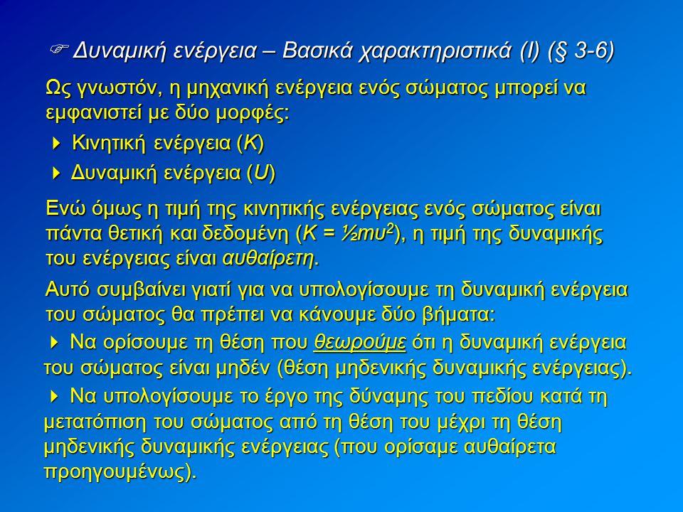  Δυναμική ενέργεια – Βασικά χαρακτηριστικά (Ι) (§ 3-6)
