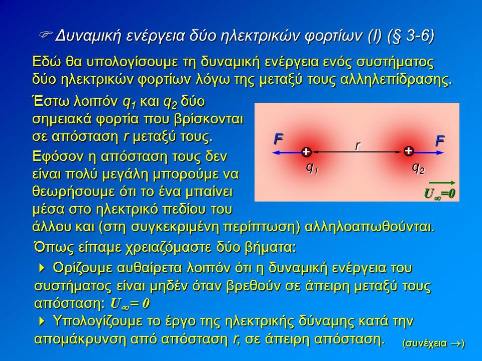  Δυναμική ενέργεια δύο ηλεκτρικών φορτίων (Ι) (§ 3-6)
