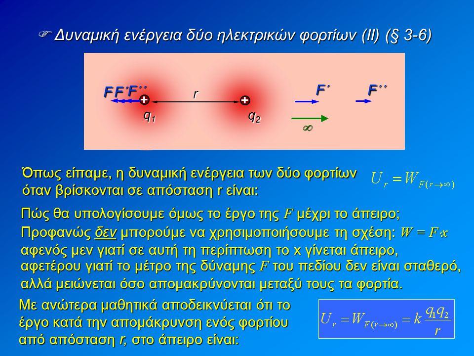  Δυναμική ενέργεια δύο ηλεκτρικών φορτίων (ΙΙ) (§ 3-6)