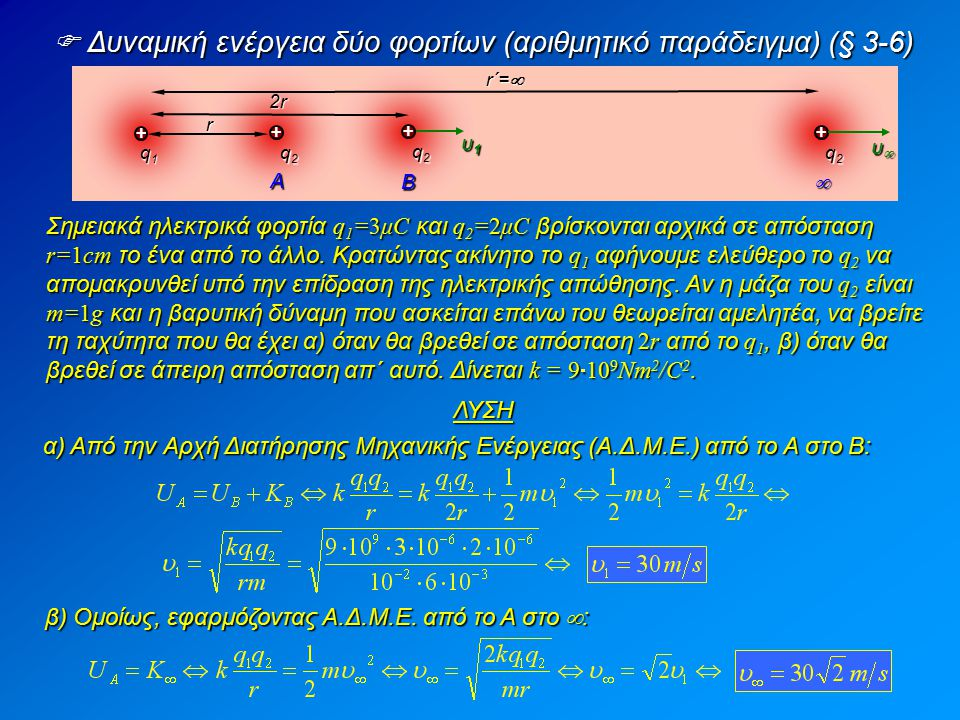  Δυναμική ενέργεια δύο φορτίων (αριθμητικό παράδειγμα) (§ 3-6)
