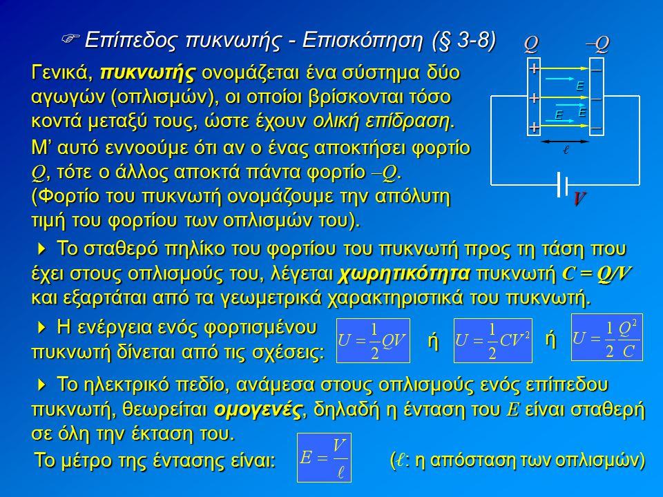  Επίπεδος πυκνωτής - Επισκόπηση (§ 3-8)