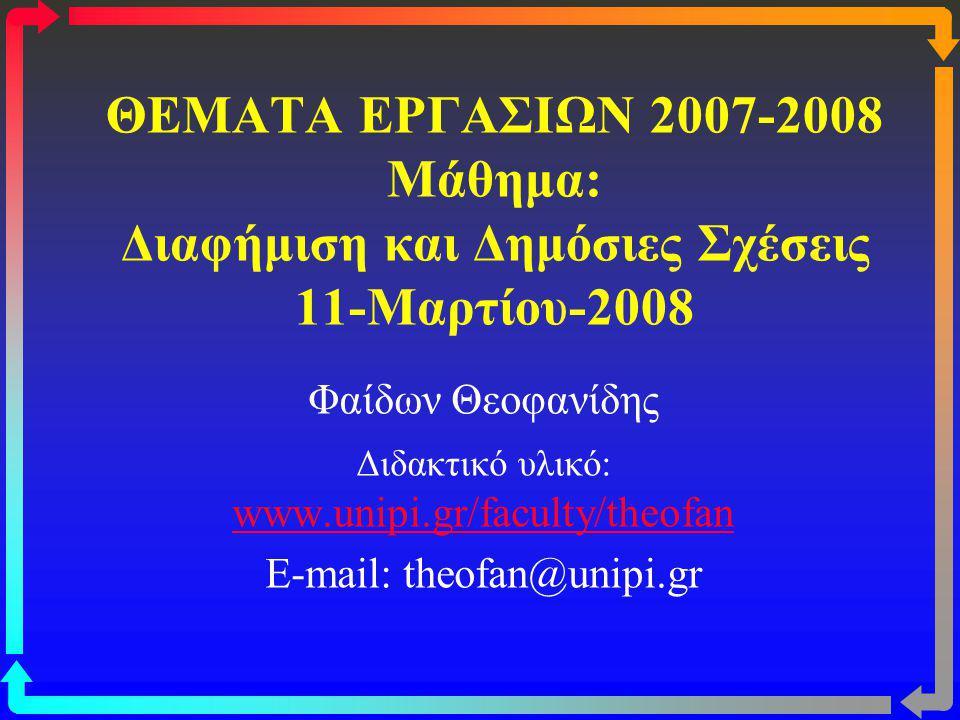 ΘΕΜΑΤΑ ΕΡΓΑΣΙΩΝ 2007-2008 Μάθημα: Διαφήμιση και Δημόσιες Σχέσεις 11-Μαρτίου-2008