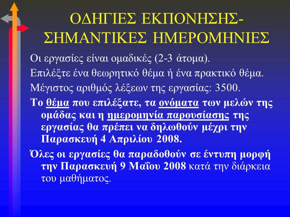ΟΔΗΓΙΕΣ ΕΚΠΟΝΗΣΗΣ-ΣΗΜΑΝΤΙΚΕΣ ΗΜΕΡΟΜΗΝΙΕΣ