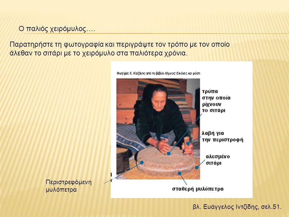 Ο παλιός χειρόμυλος…. Παρατηρήστε τη φωτογραφία και περιγράψτε τον τρόπο με τον οποίο άλεθαν το σιτάρι με το χειρόμυλο στα παλιότερα χρόνια.