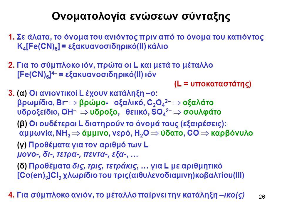 Ονοματολογία ενώσεων σύνταξης