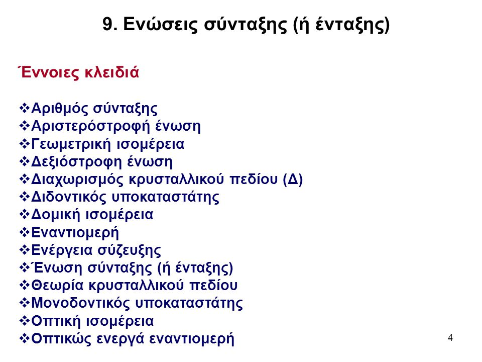 9. Ενώσεις σύνταξης (ή ένταξης)
