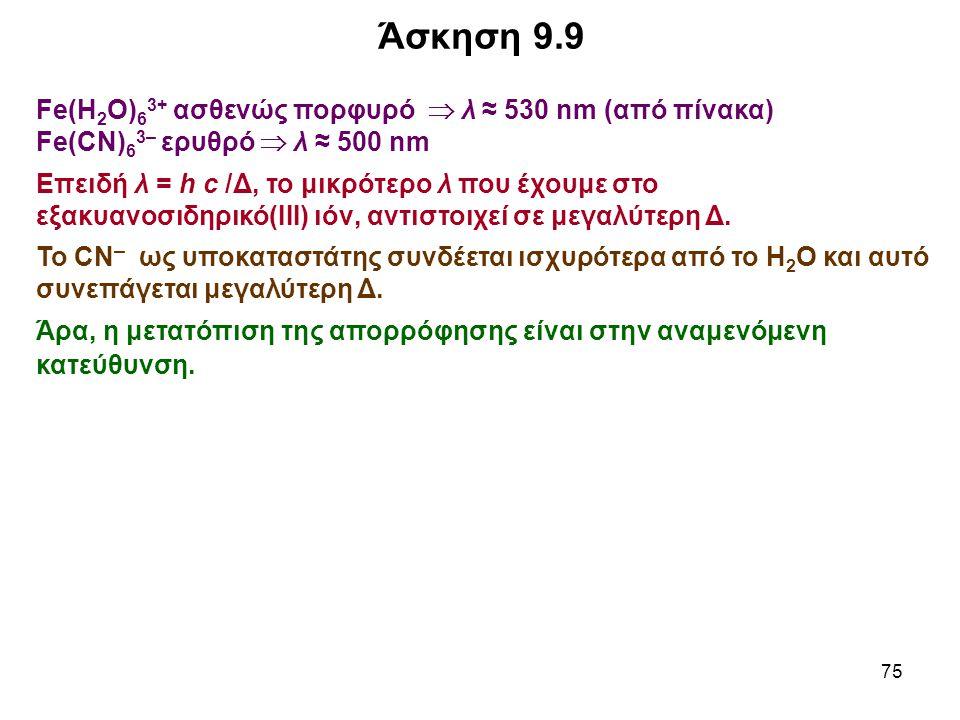 Άσκηση 9.9 Fe(H2O)63+ ασθενώς πορφυρό  λ ≈ 530 nm (από πίνακα)