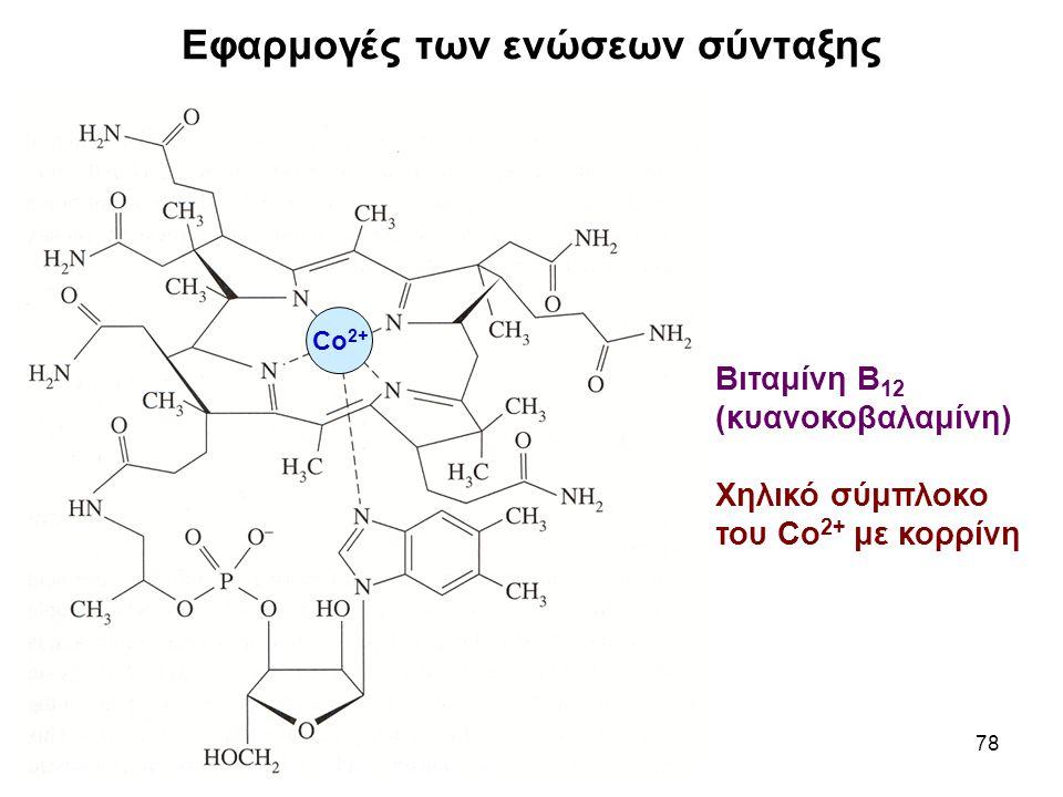 Εφαρμογές των ενώσεων σύνταξης