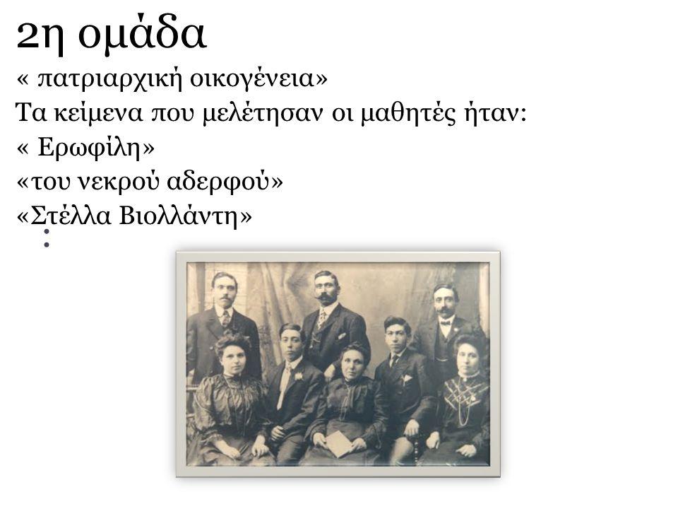 2η ομάδα : « πατριαρχική οικογένεια»