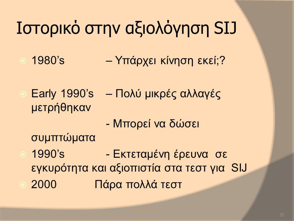 Ιστορικό στην αξιολόγηση SIJ