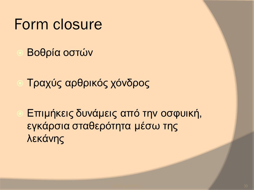 Form closure Βοθρία οστών Τραχύς αρθρικός χόνδρος
