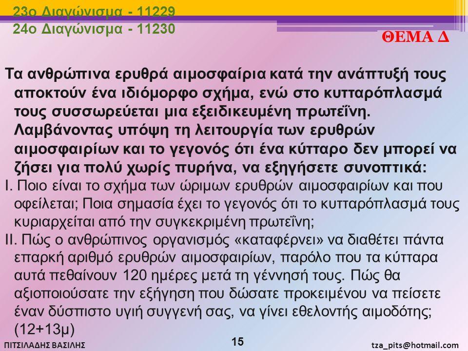 23o Διαγώνισμα - 11229 24o Διαγώνισμα - 11230. ΘΕΜΑ Δ.