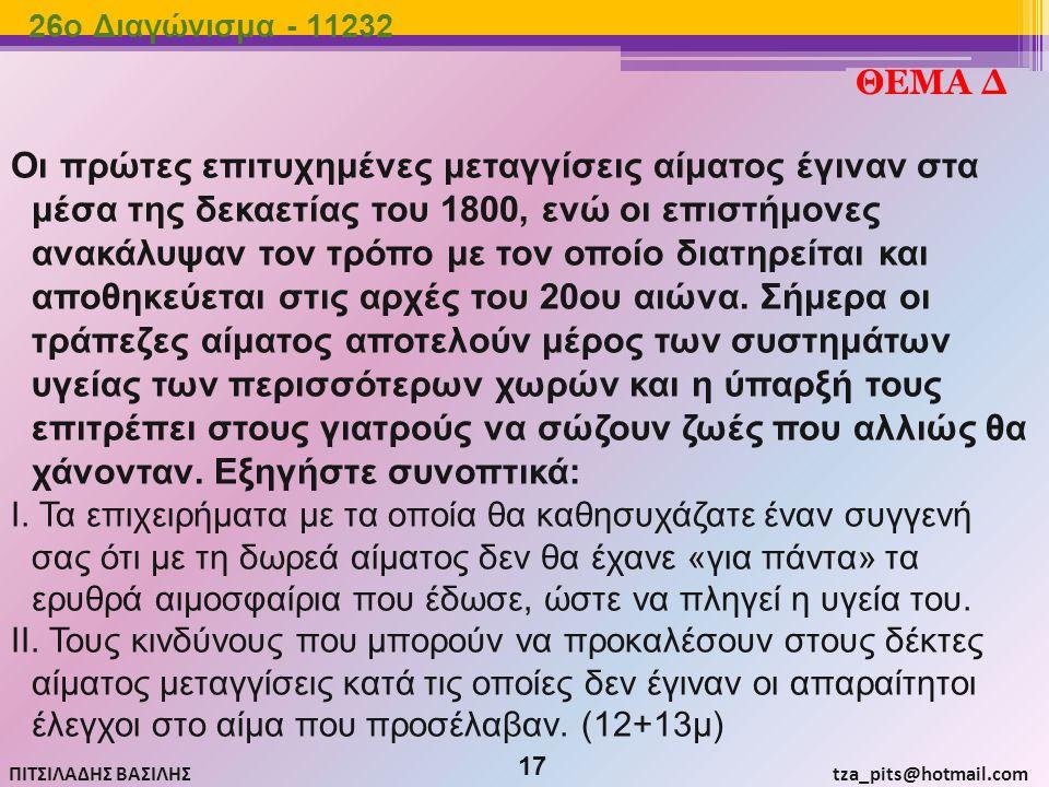 26o Διαγώνισμα - 11232 ΘΕΜΑ Δ.