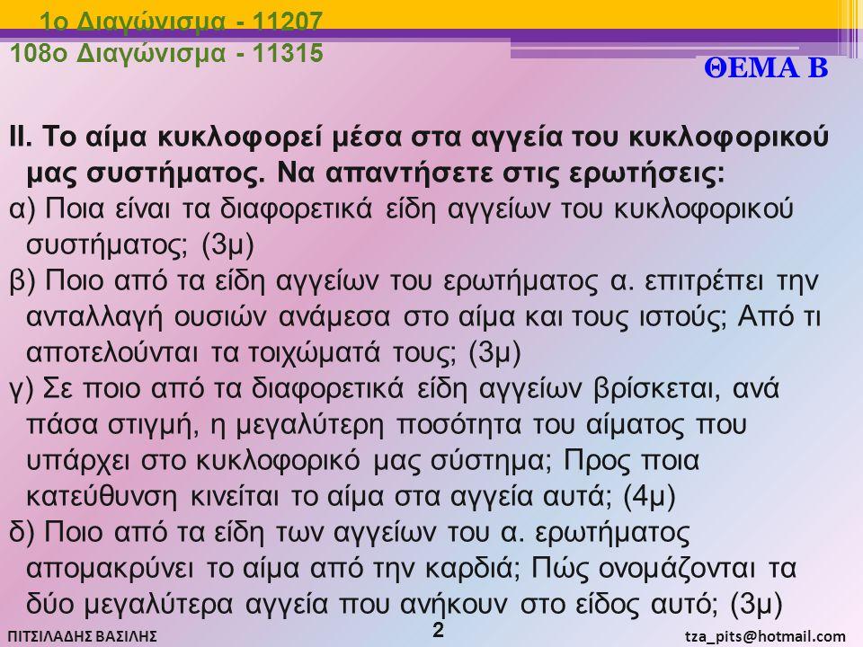 1o Διαγώνισμα - 11207 108o Διαγώνισμα - 11315. ΘΕΜΑ Β.
