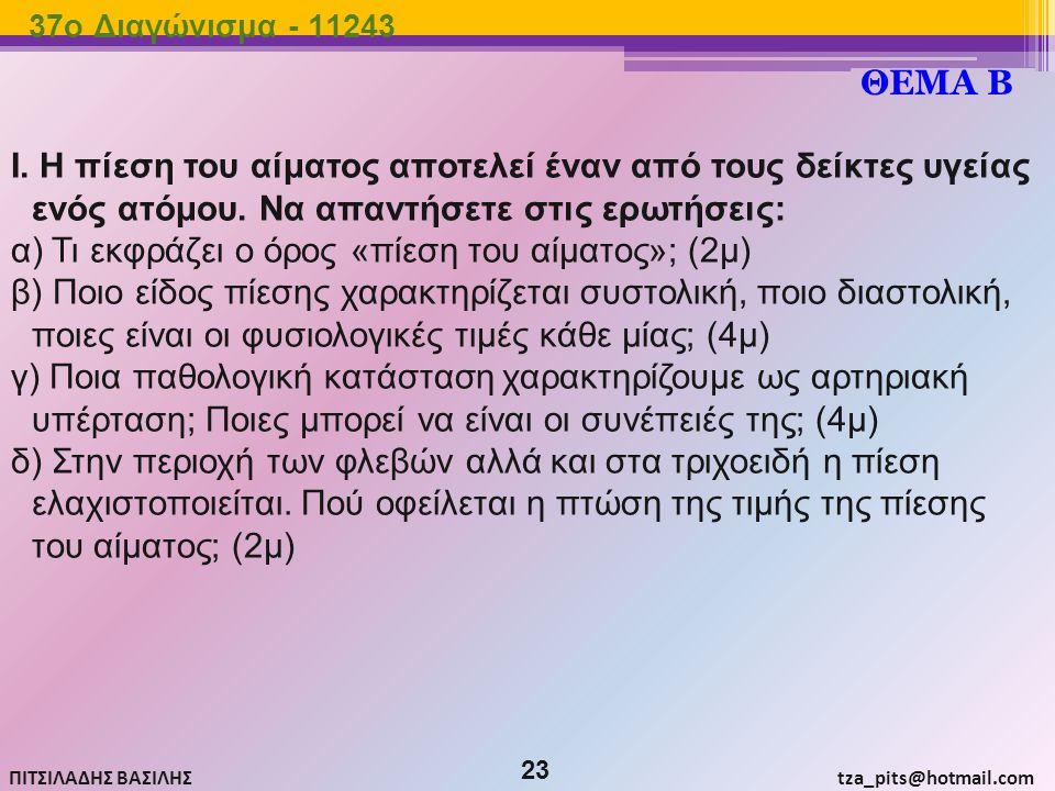 37o Διαγώνισμα - 11243 ΘΕΜΑ Β.