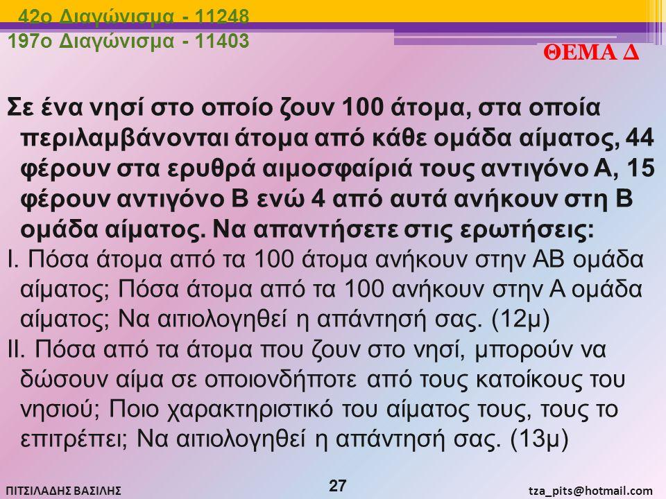 42o Διαγώνισμα - 11248 197o Διαγώνισμα - 11403. ΘΕΜΑ Δ.