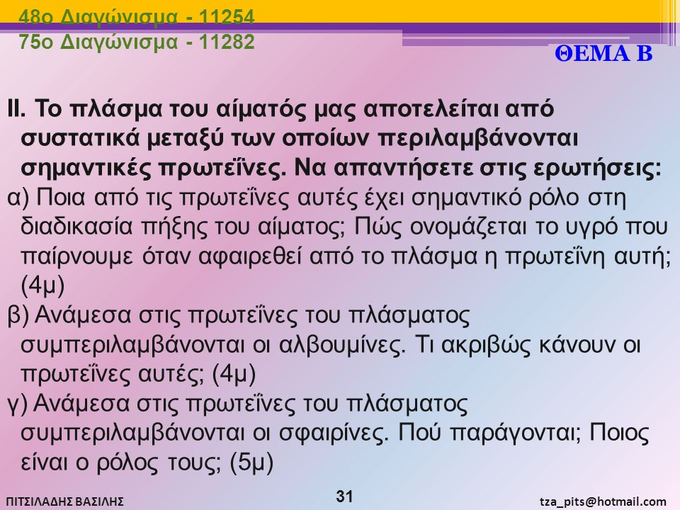 48o Διαγώνισμα - 11254 75o Διαγώνισμα - 11282. ΘΕΜΑ Β.