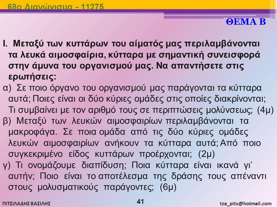 68o Διαγώνισμα - 11275 ΘΕΜΑ Β.
