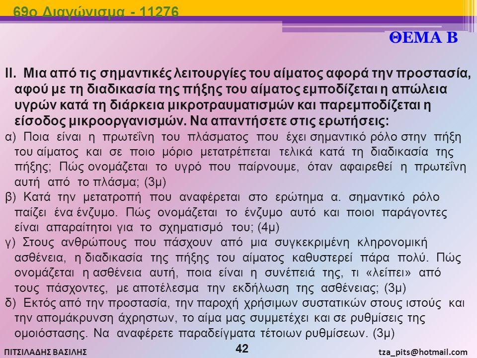 69o Διαγώνισμα - 11276 ΘΕΜΑ Β.