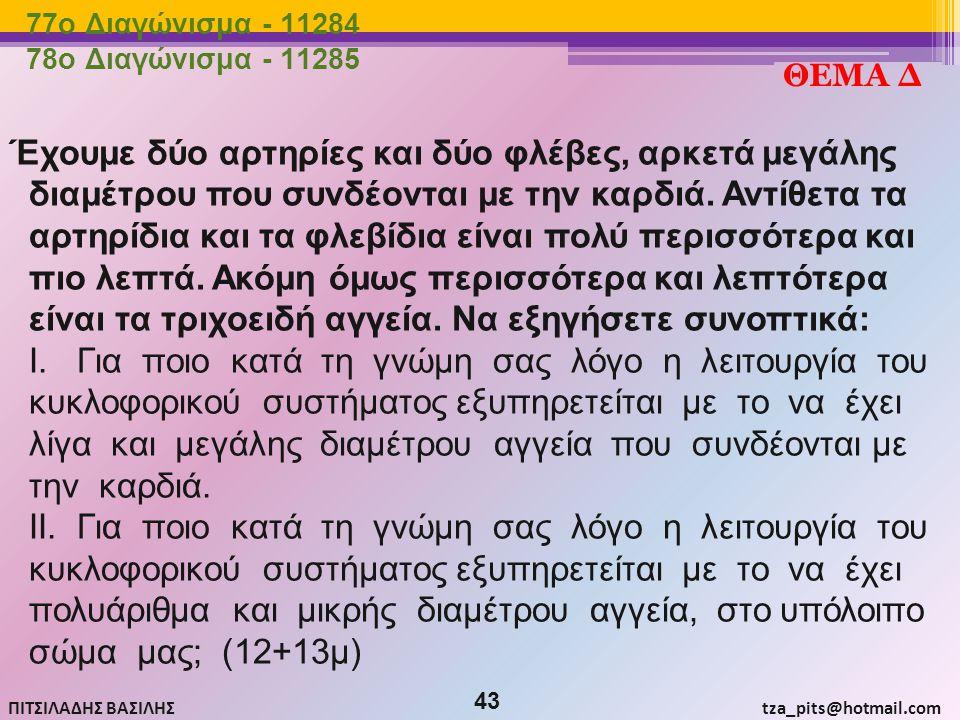 77o Διαγώνισμα - 11284 78o Διαγώνισμα - 11285. ΘΕΜΑ Δ.