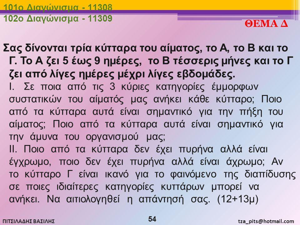 101o Διαγώνισμα - 11308 102o Διαγώνισμα - 11309. ΘΕΜΑ Δ.