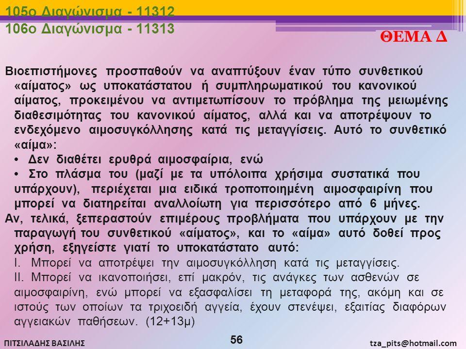 ΘΕΜΑ Δ 105o Διαγώνισμα - 11312 106o Διαγώνισμα - 11313
