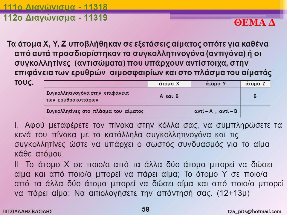 ΘΕΜΑ Δ 111o Διαγώνισμα - 11318 112o Διαγώνισμα - 11319