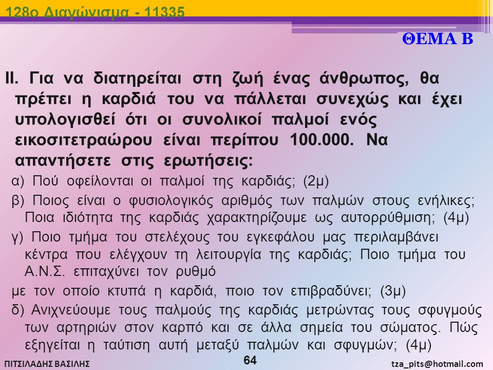 128o Διαγώνισμα - 11335 ΘΕΜΑ Β.