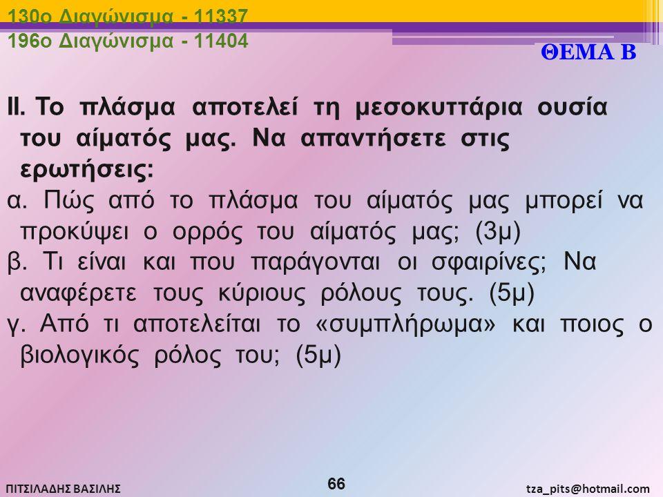 130o Διαγώνισμα - 11337 196o Διαγώνισμα - 11404. ΘΕΜΑ Β.