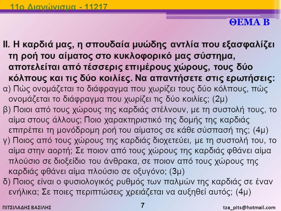 11o Διαγώνισμα - 11217 ΘΕΜΑ Β.