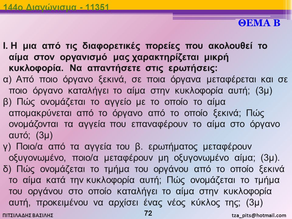 144o Διαγώνισμα - 11351 ΘΕΜΑ Β.